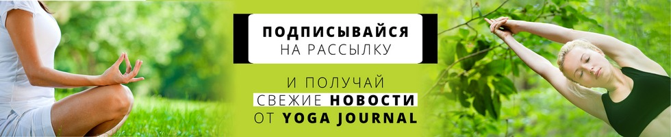 Подписка Yoga Journal